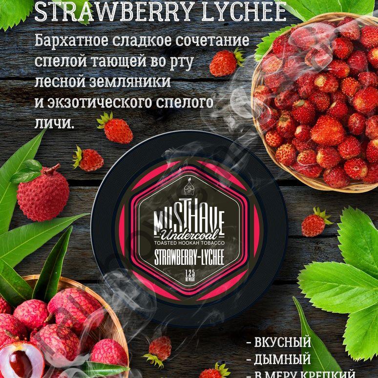 Must Have 25 гр - Strawberry-Lychee (Клубника-личи)