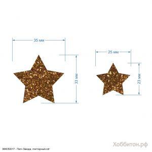 Вырубка ''Патч Звезда 35*33 мм'' , глиттерный фоамиран 2 мм (1уп = 20шт)