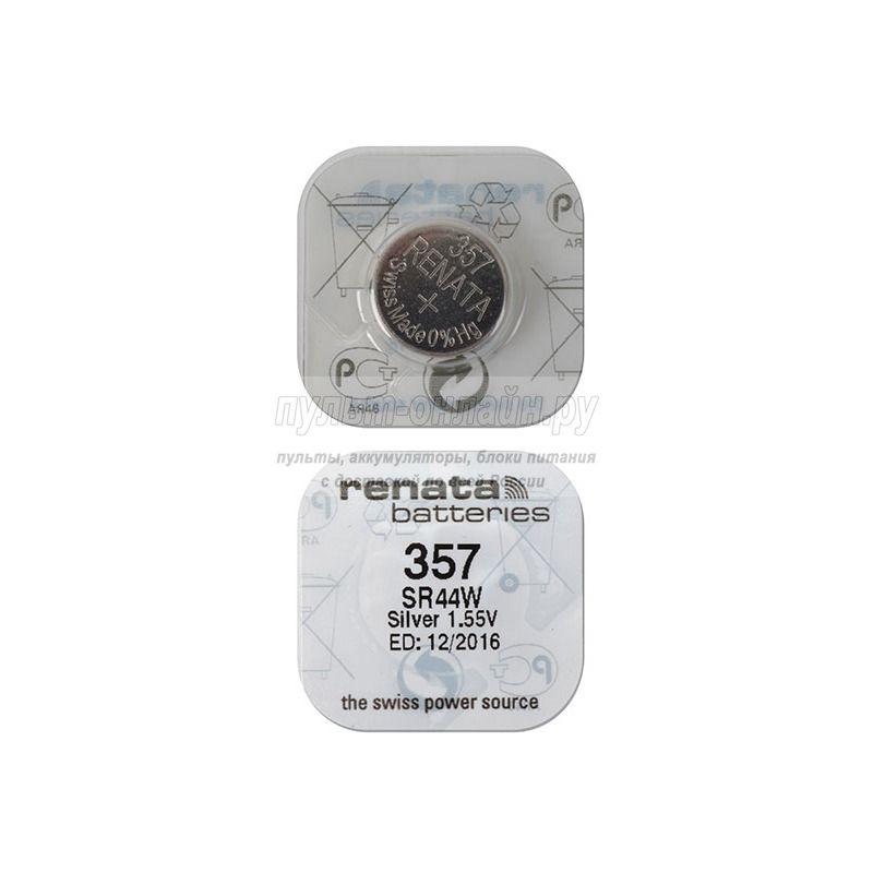 Батарейка Renata SR44W