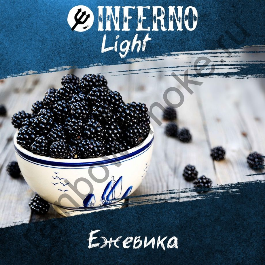 Inferno Light 250 гр - Ежевика