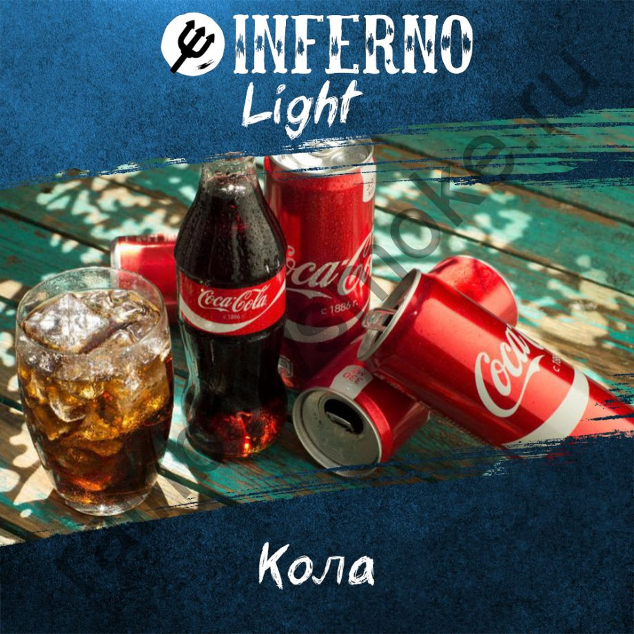 Inferno Light 250 гр - Кола