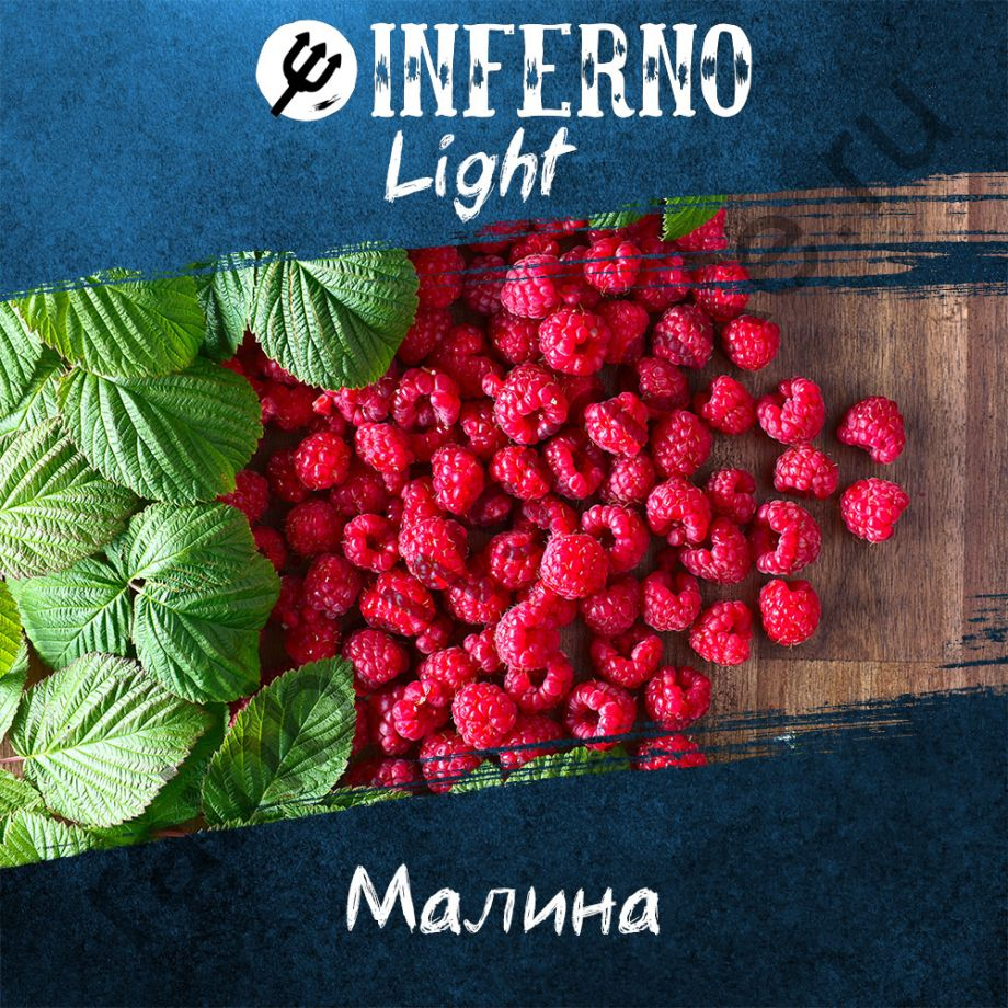 Inferno Light 250 гр - Малина