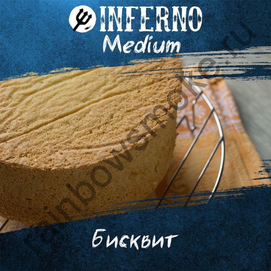 Inferno Medium 250 гр - Бисквит