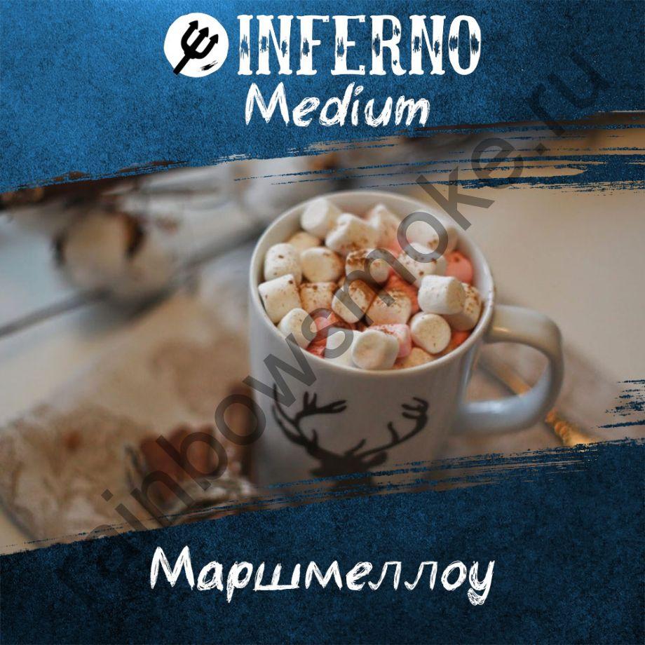 Inferno Medium 250 гр - Маршмелоу