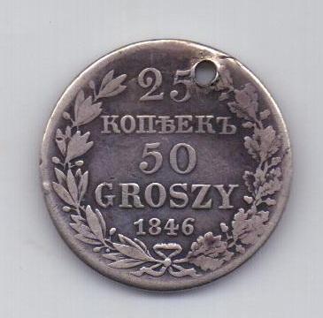 25 копеек 50 грошей 1846 года