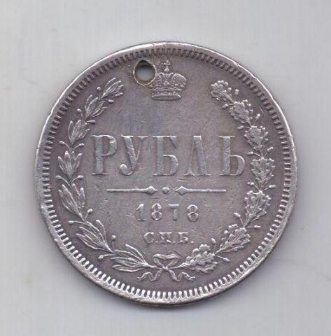 1 рубль 1878 года