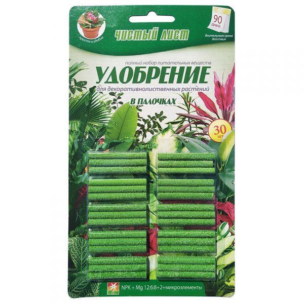 """Удобрение-палочки """"Чистый лист"""" (для декоративно-лиственных растений), 30 шт."""