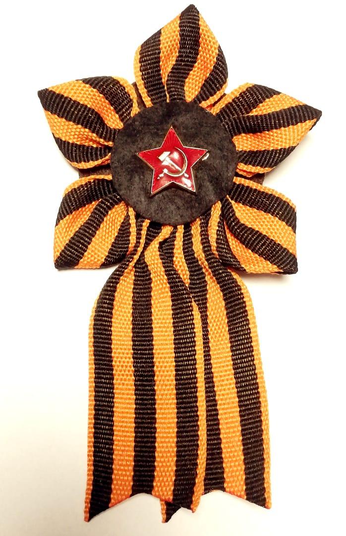 Значок Георгиевская лента со звездой