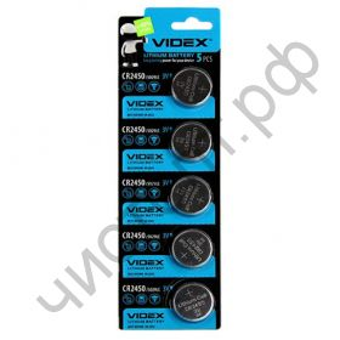 VIDEX CR2450 BL-5 Lithium (100)