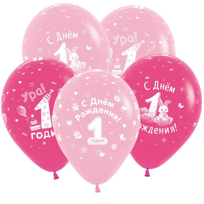 Шар С Днем Рождения. 1 годик девочка