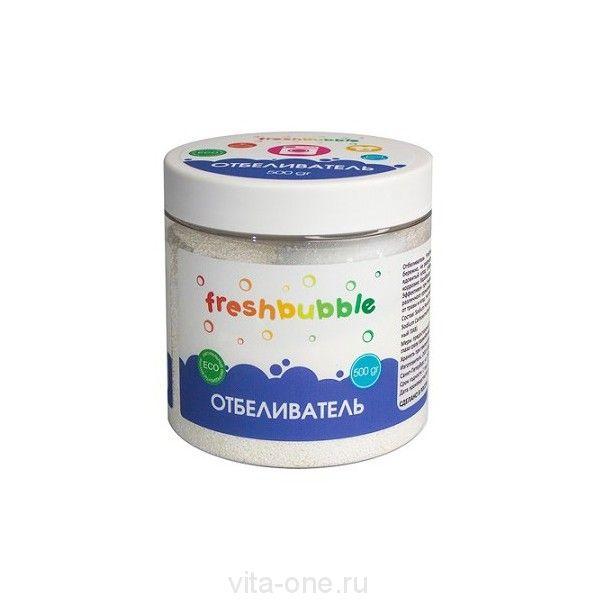 Отбеливатель для белья Freshbubble (Фрешбабл) 500 гр