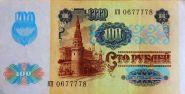 100 РУБЛЕЙ 1991 год. СССР. НОМЕР КП 06 7777 8