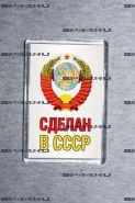 Магнит Сделан в СССР