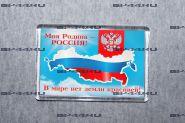 Магнит Моя Родина Россия