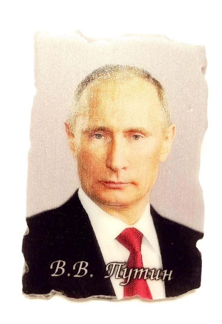 Магнит Путин В. В.