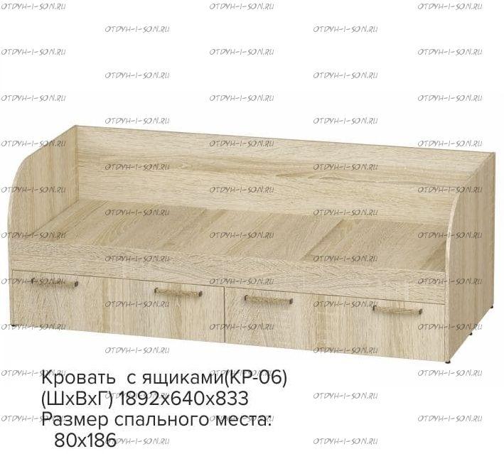 Кровать с ящиками Сенди Street Boy / Street Girl КР-01 BTS (1892х833х640)