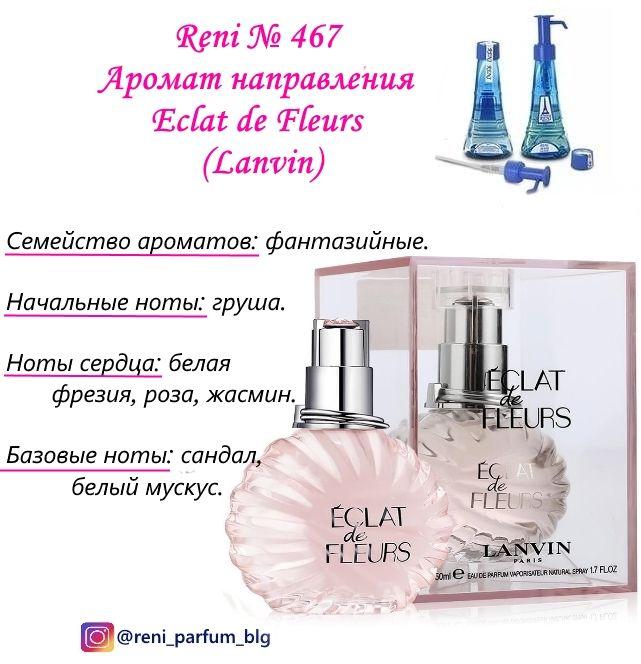 духи Reni № 467