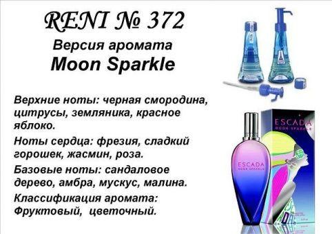 духи Reni № 372