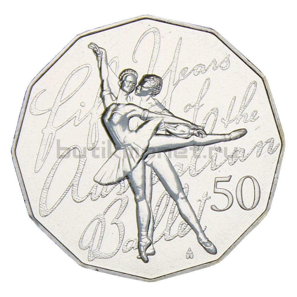 50 центов 2012 Австралия 50 лет австралийскому балету