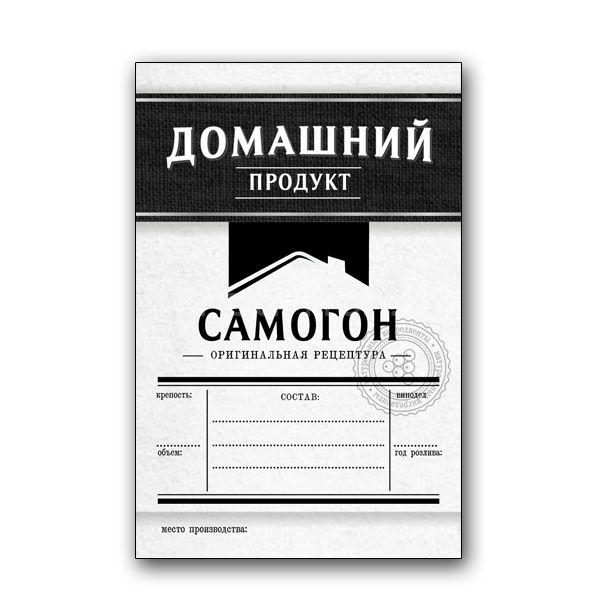 Этикетка Самогон 48 шт. - черный