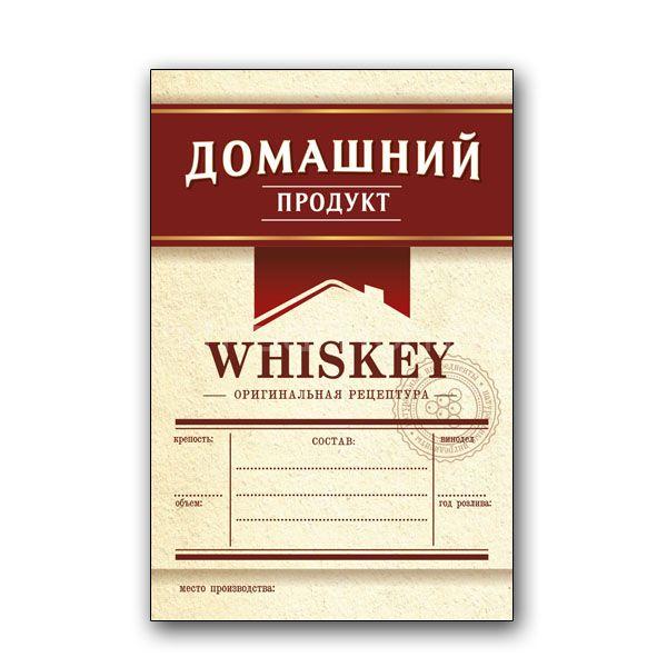 Этикетка Виски 48 шт. - бордо