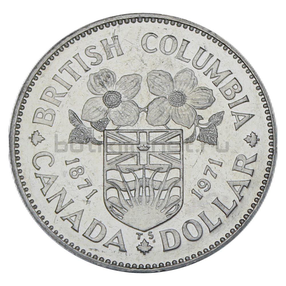 1 доллар 1971 Канада 100 лет со дня присоединения Британской Колумбии