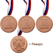 Медаль Россия с лентой триколор 3 место