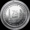 75 лет освобождения Тирасполя  25 рублей ПМР 2019