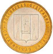 Сахалинская область, 10 РУБЛЕЙ, 2006 ГОД, ММД