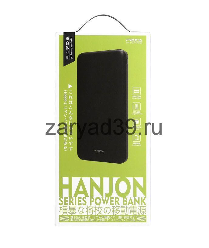 Power bank Proda Hanjon 10000 mah