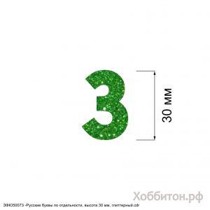 Вырубка ''Русская буква З, высота 30 мм, набор - 5 букв'' , глиттерный фоамиран 2 мм (1уп = 5наборов)