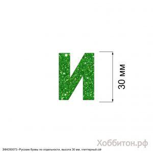 Вырубка ''Русская буква И, высота 30 мм, набор - 5 букв'' , глиттерный фоамиран 2 мм (1уп = 5наборов)
