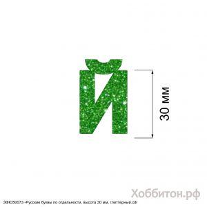 Вырубка ''Русская буква Й, высота 30 мм, набор - 5 букв'' , глиттерный фоамиран 2 мм (1уп = 5наборов)