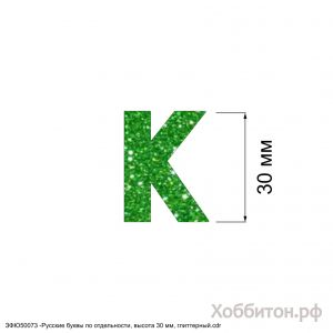 Вырубка ''Русская буква К, высота 30 мм, набор - 5 букв'' , глиттерный фоамиран 2 мм (1уп = 5наборов)