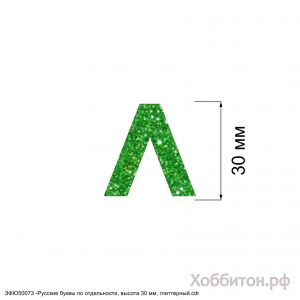 Вырубка ''Русская буква Л, высота 30 мм, набор - 5 букв'' , глиттерный фоамиран 2 мм (1уп = 5наборов)