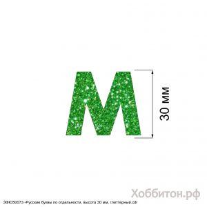 Вырубка ''Русская буква М, высота 30 мм, набор - 5 букв'' , глиттерный фоамиран 2 мм (1уп = 5наборов)