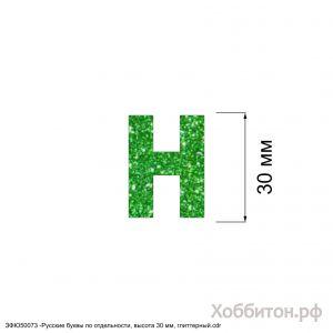 Вырубка ''Русская буква Н, высота 30 мм, набор - 5 букв'' , глиттерный фоамиран 2 мм (1уп = 5наборов)