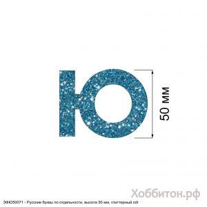 `Вырубка ''Русская буква Ю, высота 50 мм, набор - 5 букв'' , глиттерный фоамиран 2 мм