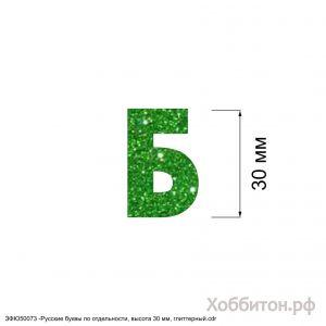 `Вырубка ''Русская буква Б, высота 30 мм, набор - 5 букв'' , глиттерный фоамиран 2 мм