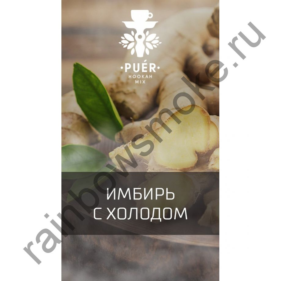 Смесь Puer 100 гр - Cenozoic Ginger (Имбирь с Холодом)