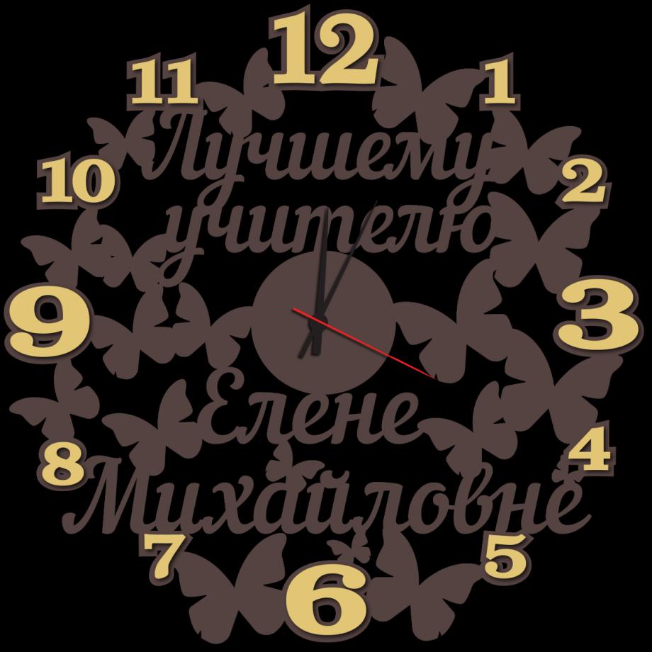 Часы настенные лучшему учителю