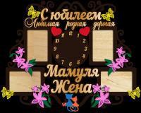Часы с фоторамками настенные с юбилеем мамуля и жена