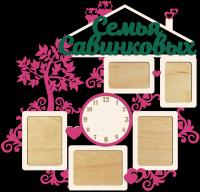 Часы с фоторамками настенные семья с фамилией