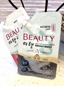 Восстанавливающая ночная маска для лица «Beauty.Ko»,15г (Travel format)