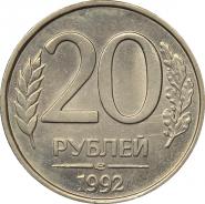 20 РУБЛЕЙ 1992 ГОДА, СПМД, ОТЛИЧНЫЕ