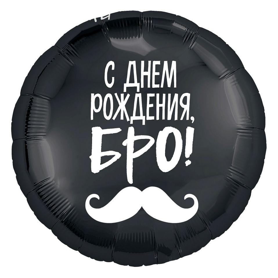 С ДР Бро (круг)
