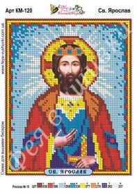 КМ-120 Фея Вышивки. Святой Ярослав. А5 (набор 450 рублей)