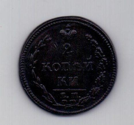 2 копейки 1810 года RR!!! редкий тип