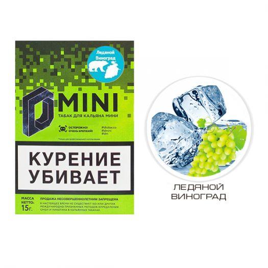 Табак D-Mini Ледяной виноград