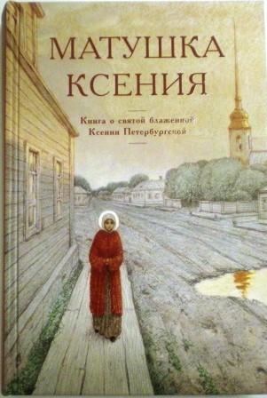 Матушка Ксения: Книга о святой блаженной Ксении Петербургской